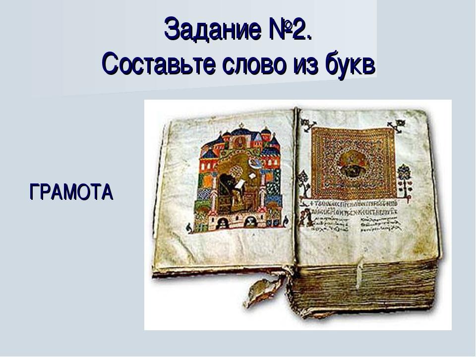 Задание №2. Составьте слово из букв ГРАМОТА