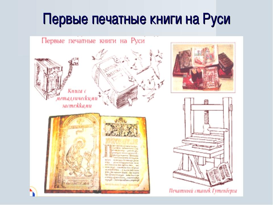 Первые печатные книги на Руси