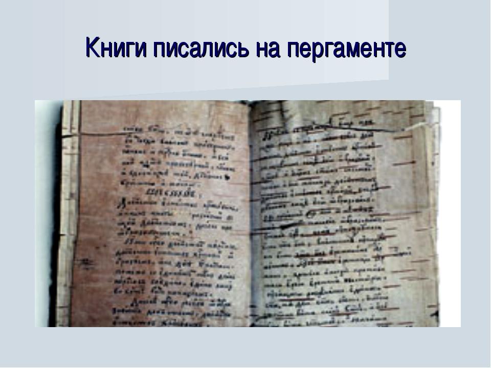 Книги писались на пергаменте