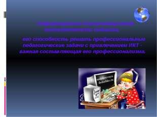 Информационно-коммуникационная компетентность педагога,      Информационно-к