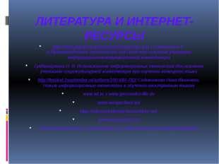 ЛИТЕРАТУРА И ИНТЕРНЕТ-РЕСУРСЫ http://www.wecomm.ru/structure/?idstucture=441