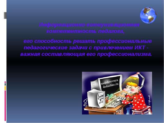 Информационно-коммуникационная компетентность педагога,      Информационно-к...