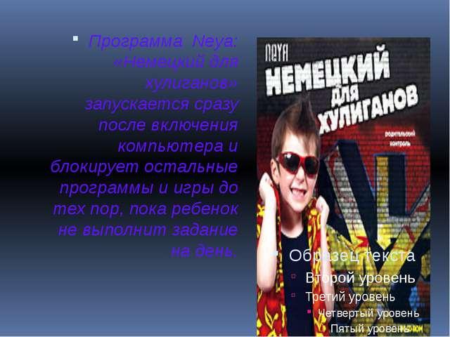 Программа  Neya: «Немецкий для хулиганов» запускается сразу после включения к...