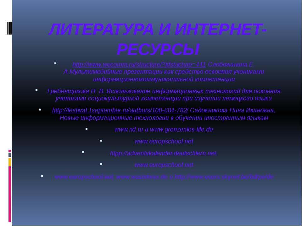 ЛИТЕРАТУРА И ИНТЕРНЕТ-РЕСУРСЫ http://www.wecomm.ru/structure/?idstucture=441...