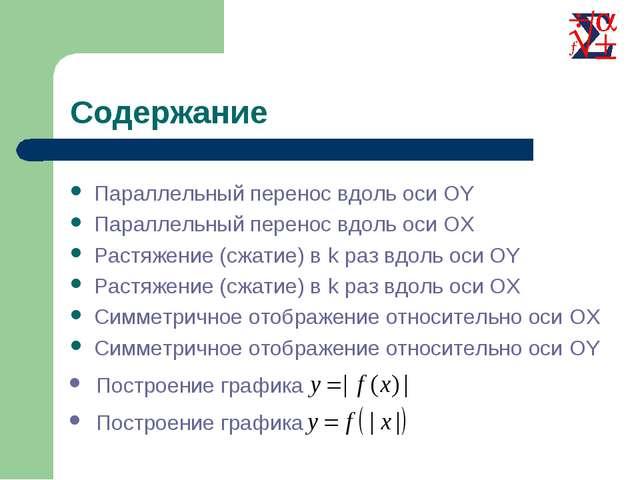 Содержание Параллельный перенос вдоль оси OY Параллельный перенос вдоль оси O...