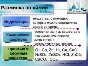 Разминка по химии вещества, с помощью которых можно определить характер среды