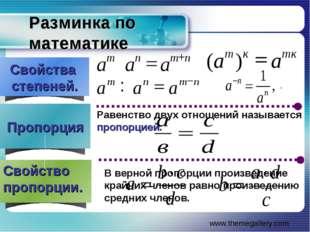 Разминка по математике Свойство пропорции. Равенство двух отношений называетс