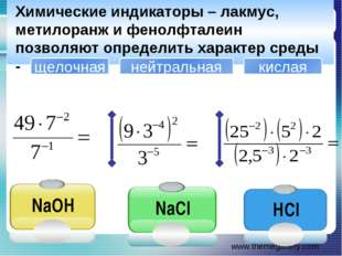 Химические индикаторы – лакмус, метилоранж и фенолфталеин позволяют определит