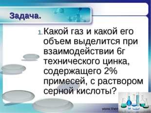 Какой газ и какой его объем выделится при взаимодействии 6г технического цинк