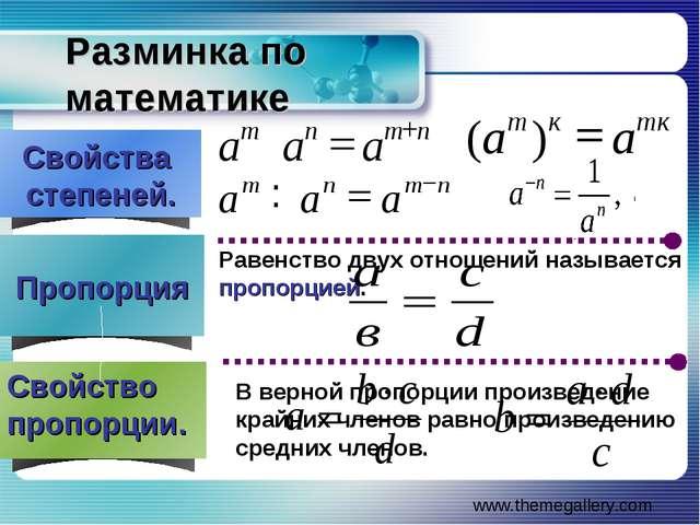 Разминка по математике Свойство пропорции. Равенство двух отношений называетс...