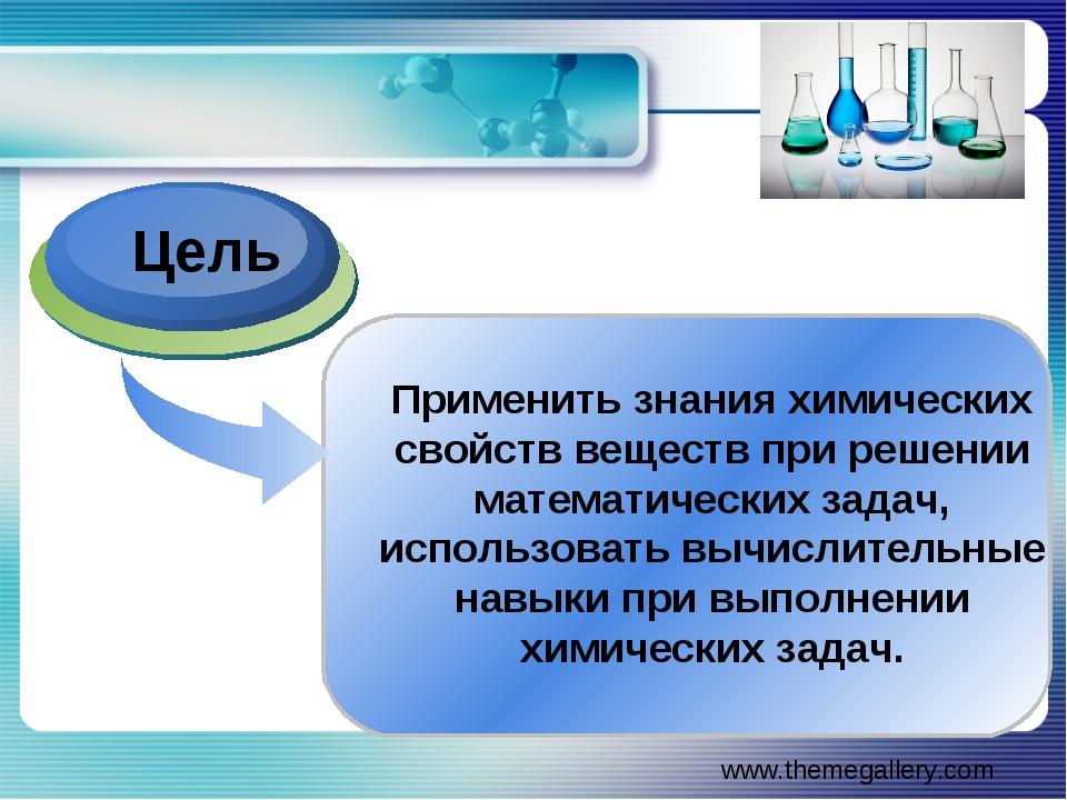 Цель Применить знания химических свойств веществ при решении математических з...