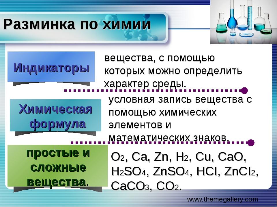Разминка по химии вещества, с помощью которых можно определить характер среды...