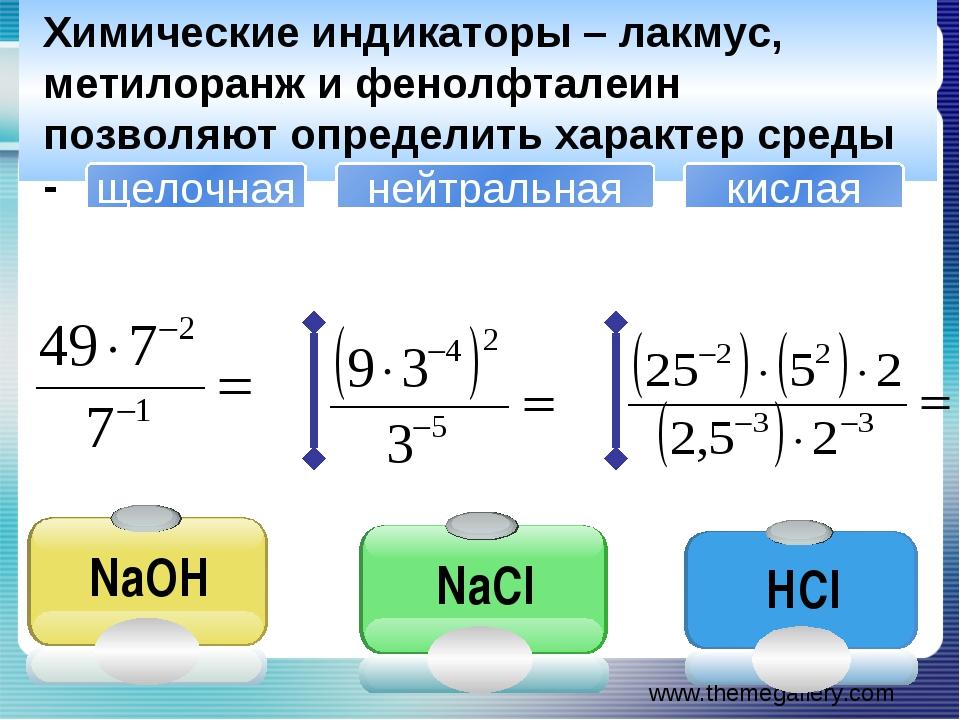 Химические индикаторы – лакмус, метилоранж и фенолфталеин позволяют определит...