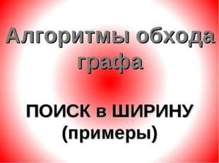 Алгоритмы обхода графа ПОИСК в ШИРИНУ (примеры)