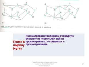 * Разработка презентации выполнена учителем ГБОУ СОШ №167 Костеновой М.Н. Пои