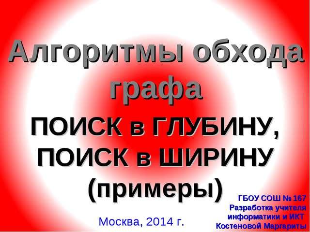 Алгоритмы обхода графа ПОИСК в ГЛУБИНУ, ПОИСК в ШИРИНУ (примеры) ГБОУ СОШ № 1...