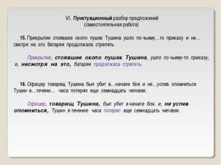 VI. Пунктуационный разбор предложений (самостоятельная работа) 15. Прикрытие