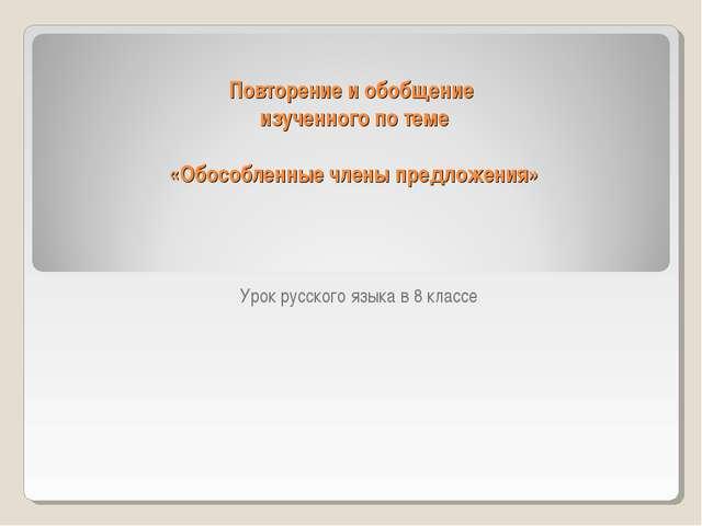 Повторение и обобщение изученного по теме «Обособленные члены предложения» У...
