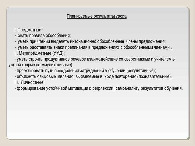 Планируемые результаты урока I. Предметные: - знать правила обособления; - ум...