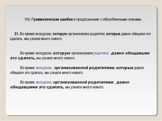 VIII. Грамматические ошибки в предложениях с обособленными членами. 21. Во в...