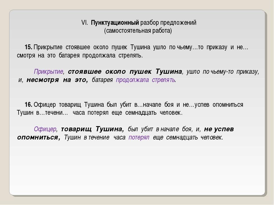 VI. Пунктуационный разбор предложений (самостоятельная работа) 15. Прикрытие...