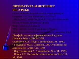 ЛИТЕРАТУРА И ИНТЕРНЕТ РЕСУРСЫ: www.tmuseum.ru/posmotrite-na-sajte/galereya-ek