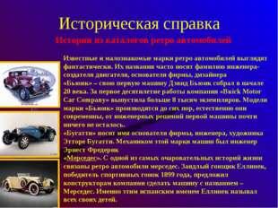 Историческая справка Истории из каталогов ретро автомобилей Известные и малоз