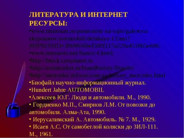 ЛИТЕРАТУРА И ИНТЕРНЕТ РЕСУРСЫ: www.tmuseum.ru/posmotrite-na-sajte/galereya-ek...