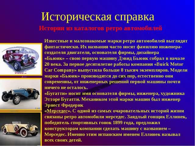 Историческая справка Истории из каталогов ретро автомобилей Известные и малоз...