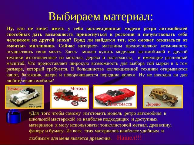 Выбираем материал: Для того чтобы самому изготовить модель ретро автомобиля в...