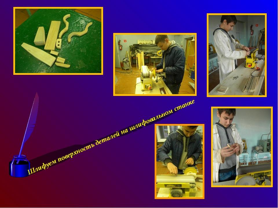 Шлифуем поверхность деталей на шлифовальном станке