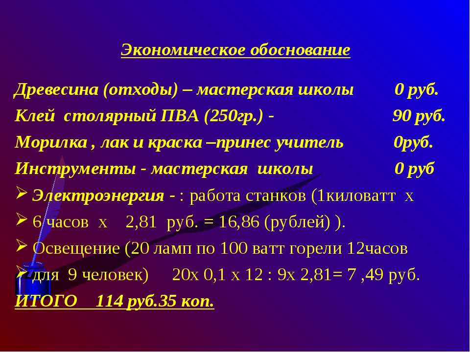Экономическое обоснование Древесина (отходы) – мастерская школы 0 руб. Клей...