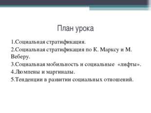 План урока 1.Социальная стратификация. 2.Социальная стратификация по К. Маркс