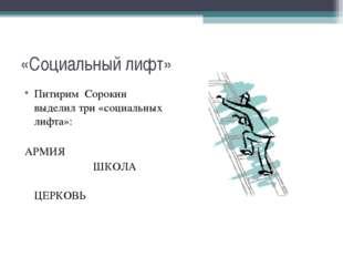 «Социальный лифт» Питирим Сорокин выделил три «социальных лифта»: АРМИЯ ШКОЛА
