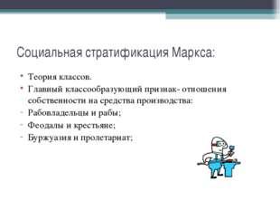 Социальная стратификация Маркса: Теория классов. Главный классообразующий при