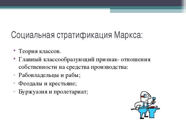 Социальная стратификация Маркса: Теория классов. Главный классообразующий при...