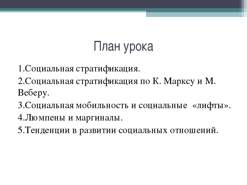 План урока 1.Социальная стратификация. 2.Социальная стратификация по К. Маркс...