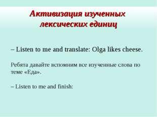 Активизация изученных лексических единиц – Listen to me and translate: Olga l