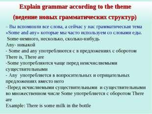Explain grammar according to the theme (ведение новых грамматических структур