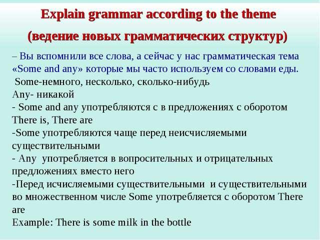 Explain grammar according to the theme (ведение новых грамматических структур...
