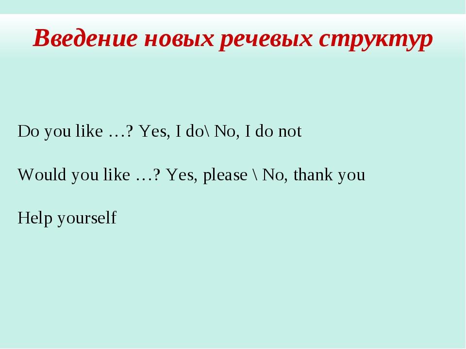 Do you like …? Yes, I do\ No, I do not Would you like …? Yes, please \ No, th...