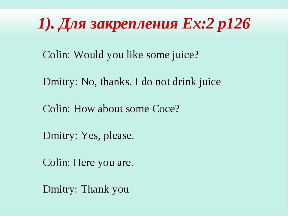 Colin: Would you like some juice? Dmitry: No, thanks. I do not drink juice Co...