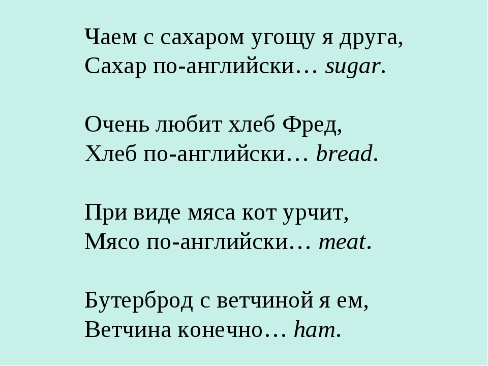 Чаем с сахаром угощу я друга, Сахар по-английски… sugar. Очень любит хлеб Фре...