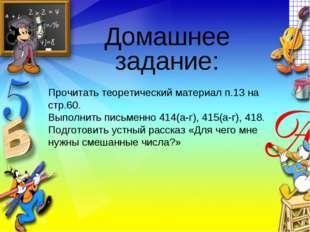 Слосложение Домашнее задание: Прочитать теоретический материал п.13 на стр.60