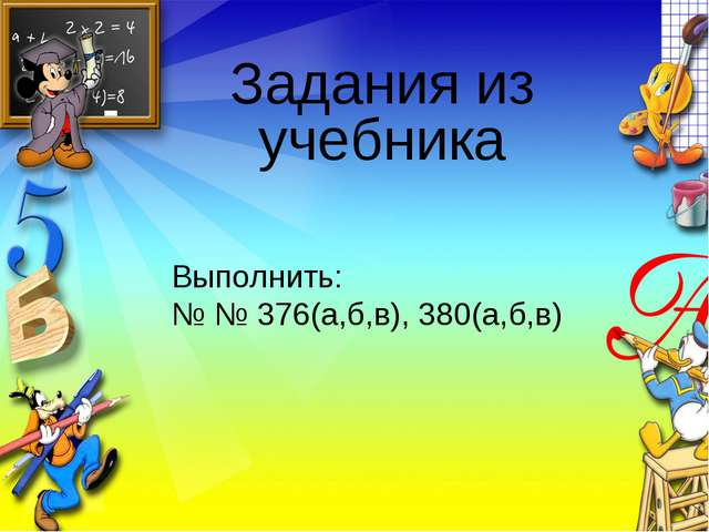 Слосложение Выполнить: № № 376(а,б,в), 380(а,б,в) Задания из учебника