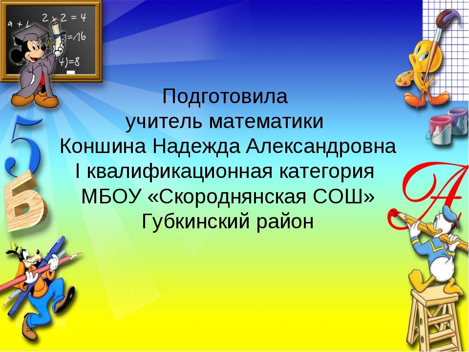 Подготовила учитель математики Коншина Надежда Александровна I квалификационн...