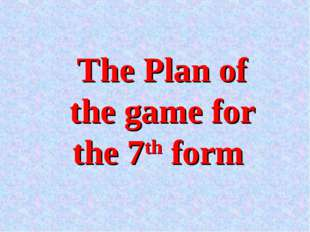 The Plan of the game for the 7th form