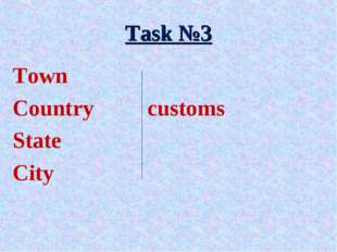 Task №3 Town Country		customs State City