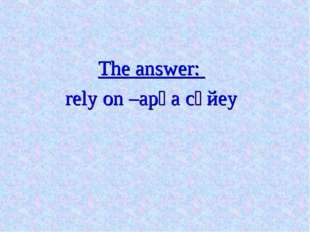 The answer: rely on –арқа сүйеу
