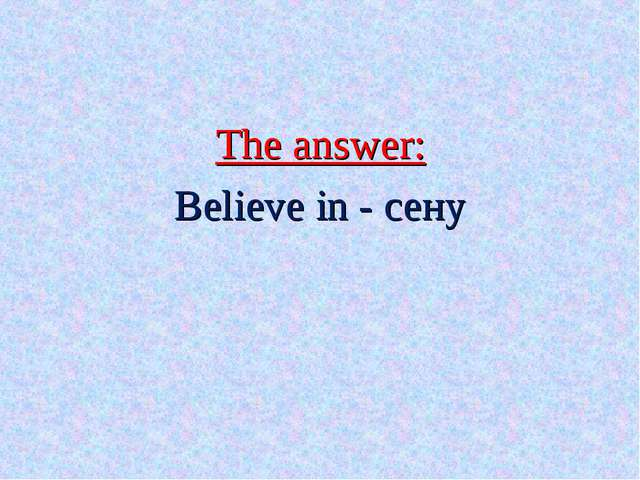 The answer: Believe in - сену
